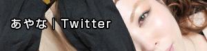 あやなTwitter